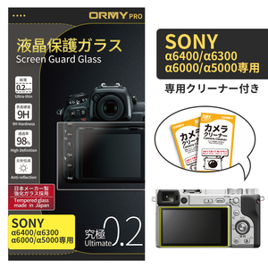 ORMY pro 0.2mm液晶保護ガラスSony α6400/α6300/α6000/α5000