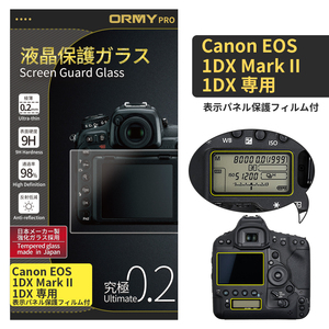 ORMY pro 0.2mm液晶保護ガラス Canon EOS 1DX Mark II/1DX用