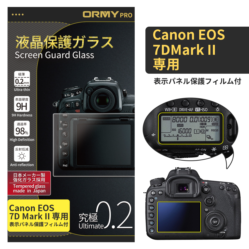 ORMY pro 0.2mm液晶保護ガラスCanon EOS 7D Mark II 用
