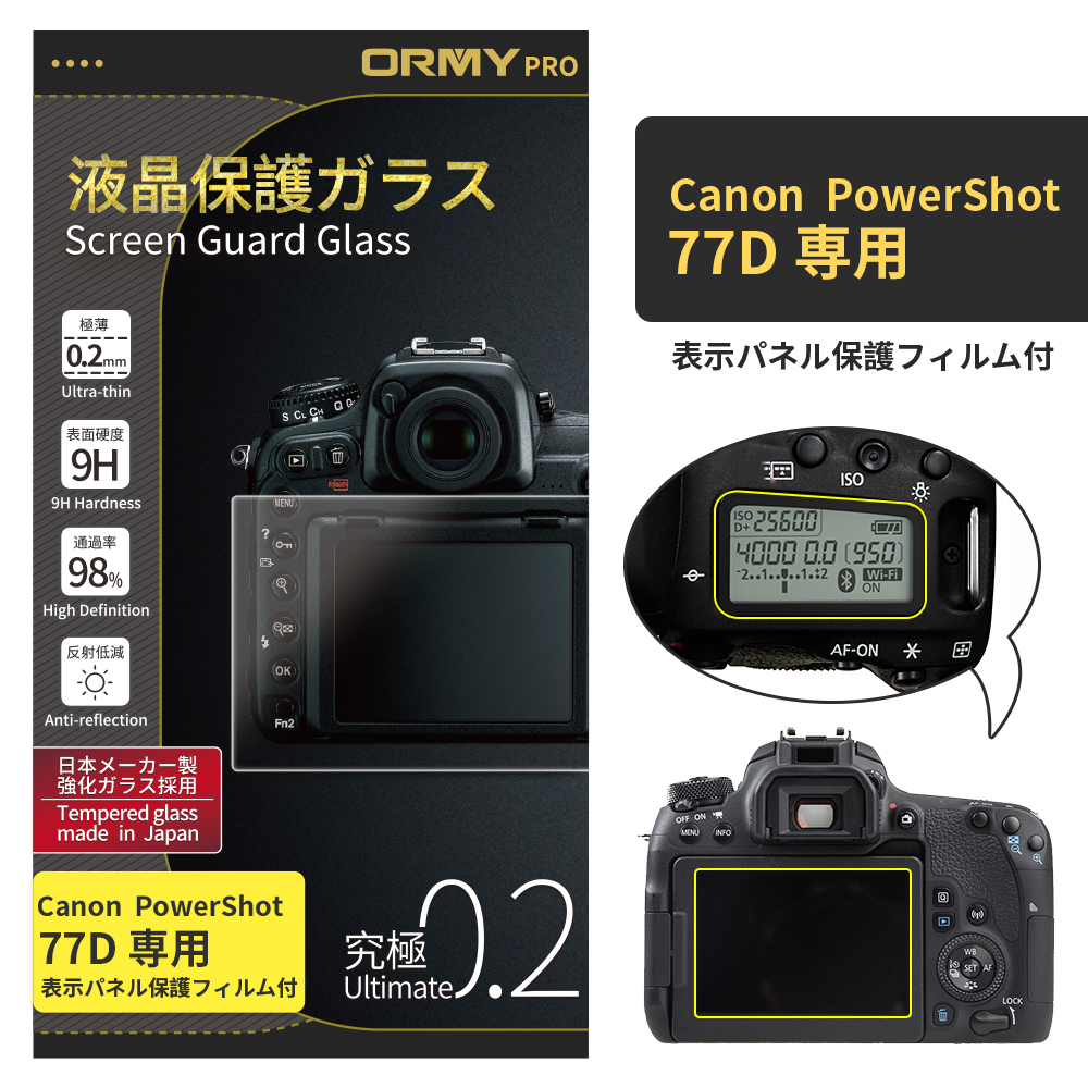 ORMY pro 0.2mm液晶保護ガラスCanon EOS 77D 用