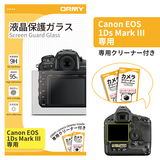 ORMY 0.3mm液晶保護ガラス Canon EOS 1Ds Mark III