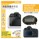 ORMY 0.3mm液晶保護ガラス Canon EOS 5Ds/5DsR/5D MarkIII 用