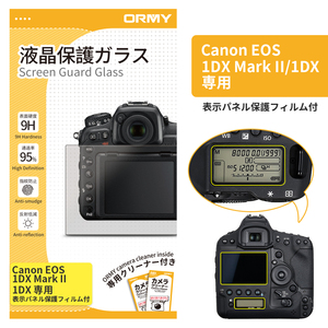 ORMY 0.3mm液晶保護ガラス Canon EOS 1DX Mark II/1DX 用