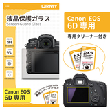 ORMY 0.3mm液晶保護ガラス Canon EOS 6D