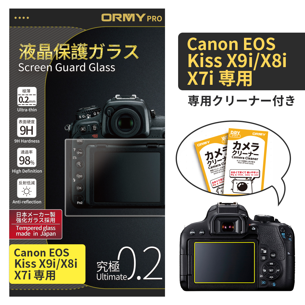 ORMY pro 0.2mm液晶保護ガラスCanon EOS Kiss X9i/X8i/X7i/X6i