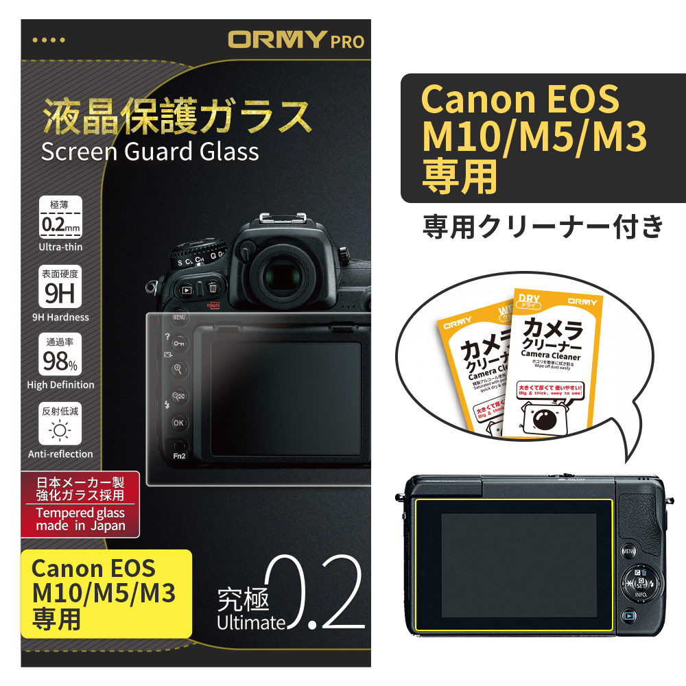 ORMY pro 0.2mm液晶保護ガラスCanon EOS M10/M5/M3