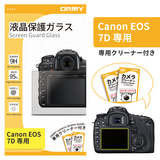 ORMY 0.3mm液晶保護ガラス Canon EOS 7D