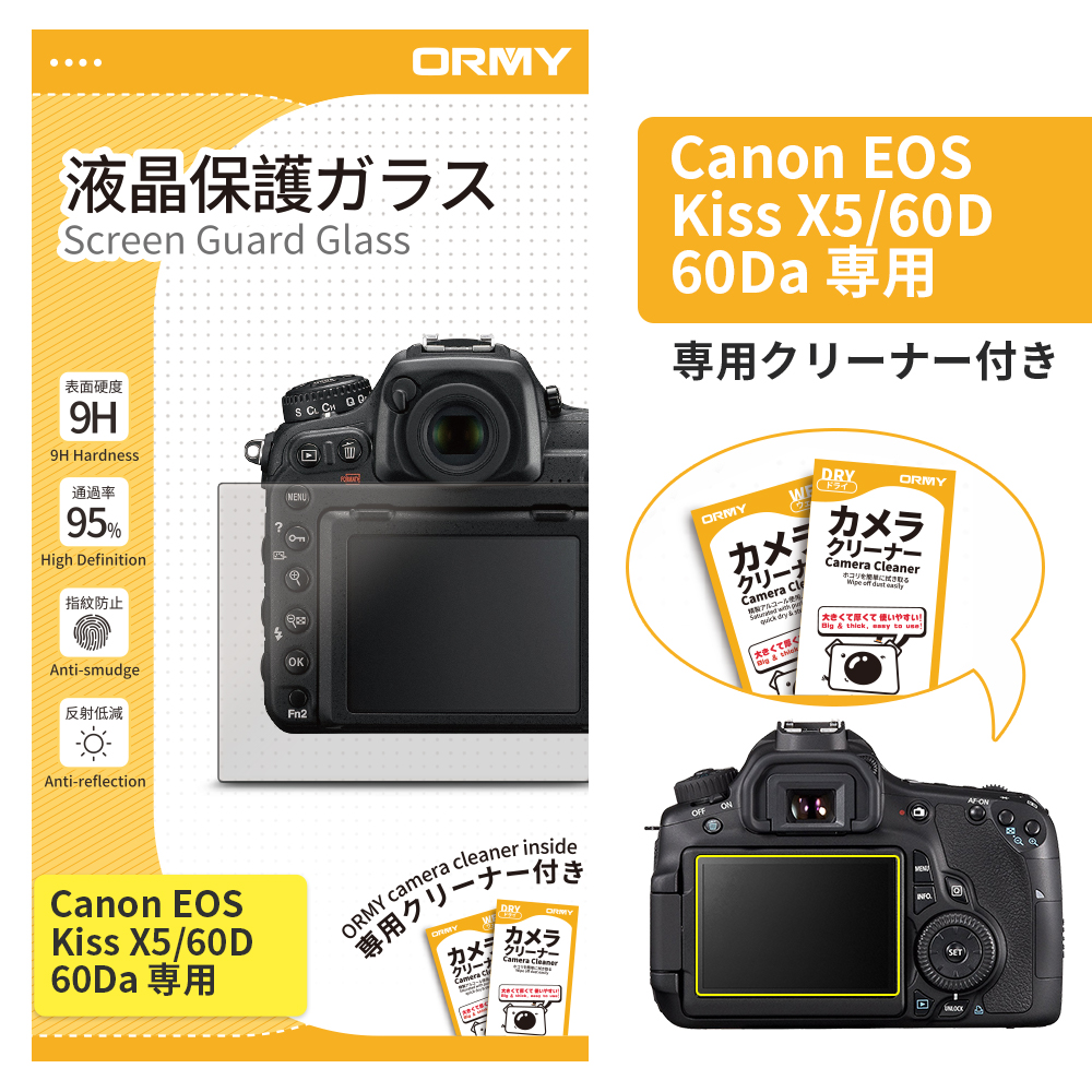 ORMY 0.3mm液晶保護ガラス Canon EOS 60D/60Da/Kiss X5