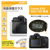 ORMY 0.3mm液晶保護ガラス Canon EOS 80D/70D 用