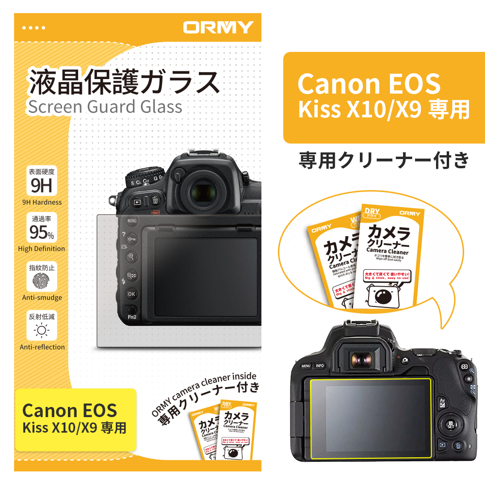 ORMY 0.3mm液晶保護ガラス Canon EOS Kiss X10/X9