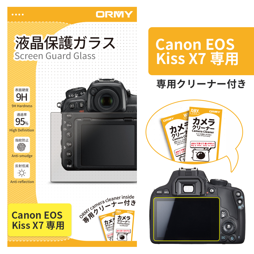ORMY 0.3mm液晶保護ガラス Canon EOS Kiss X7
