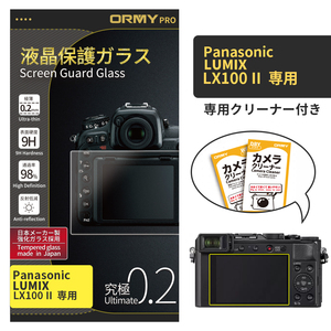 ORMY pro 0.2mm液晶保護ガラスLUMIX LX100 II