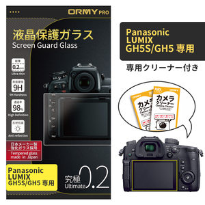 ORMY pro 0.2mm液晶保護ガラスLUMIX GH5S/GH5