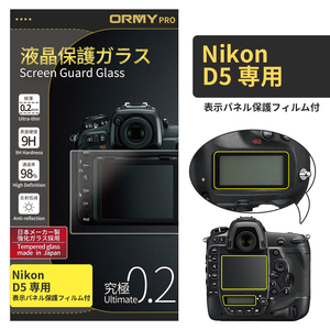 ORMY pro 0.2mm液晶保護ガラスNikon D5用