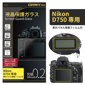 ORMY pro 0.2mm液晶保護ガラスNikon  D750用