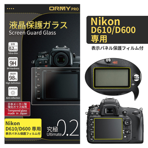 ORMY pro 0.2mm液晶保護ガラスNikon  D610/D600 用