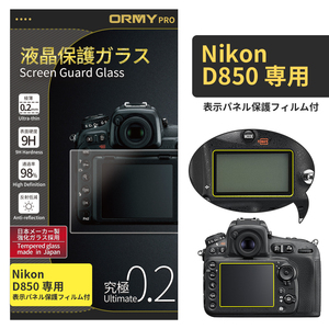 ORMY pro 0.2mm液晶保護ガラスNikon  D850 用