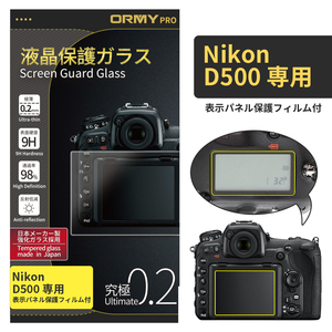 ORMY pro 0.2mm液晶保護ガラスNikon  D500 用