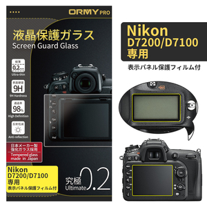 ORMY pro 0.2mm液晶保護ガラスNikon  D7200/D7100 用