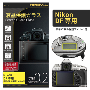 ORMY pro 0.2mm液晶保護ガラスNikon  DF 用