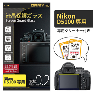 ORMY pro 0.2mm液晶保護ガラスNikon D5100/D5200