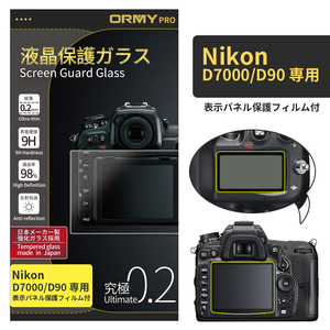 ORMY pro 0.2mm液晶保護ガラスNikon D7000/D90 用
