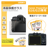 ORMY 0.3mm液晶保護ガラス  Canon PowerShot G16/G15