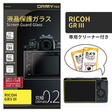 ORMY pro 0.2mm液晶保護ガラスRICOH GRIII