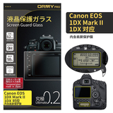 ORMY 0.2mm版 佳能 Canon EOS 1DX Mark II_1DX 带肩屏
