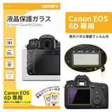 ORMY 0.3mm液晶保護ガラス Canon EOS 6D(表示パネル保護フィルム付き)