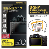 ORMY pro 0.2mm液晶保護ガラスSony  RX10IV/RX10III/RX10II/RX10