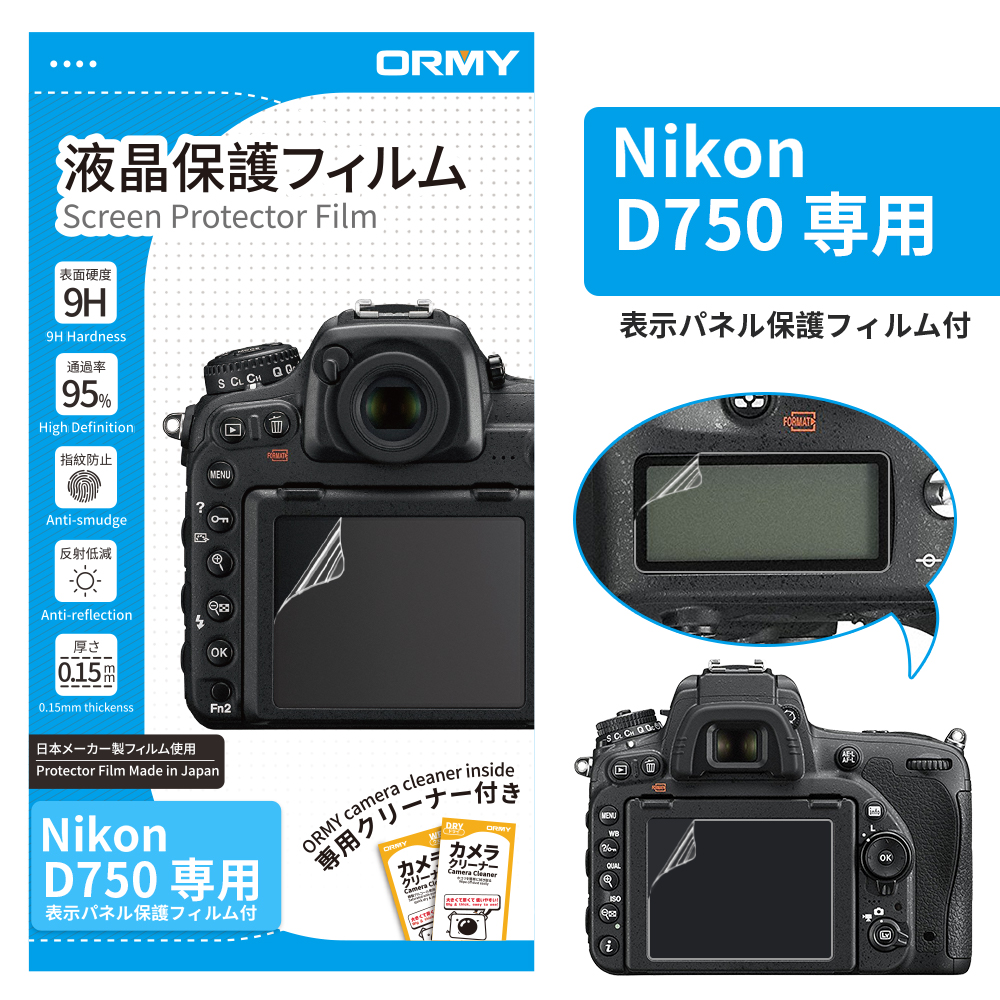 ORMY 0.15mm液晶保護フィルム Nikon D750(表示パネル保護フィルム付き)