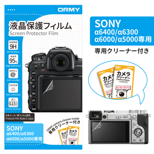 ORMY 0.15mm液晶保護フィルム Sony α6400/α6300/α6000/α5000