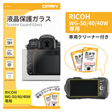 ORMY 0.3mm液晶保護ガラス RICOH WG-50/40/40W
