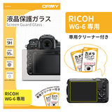 ORMY 0.3mm液晶保護ガラス RICOH WG-6