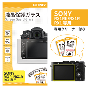 ORMY 0.3mm液晶保護ガラス Sony RX1RII/RX1R/RX1