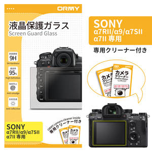 ORMY 0.3mm液晶保護ガラス Sony α7RII/α7SII/α7II/α9