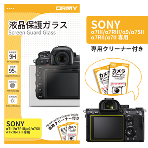 ORMY 0.3mm液晶保護ガラス Sony α7III/α7RIII/α9/α7SII/α7RII/α7II