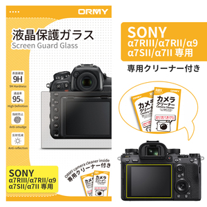 ORMY 0.3mm液晶保護ガラス Sony α7RIII/α7RII/α7SII/α7II/α9