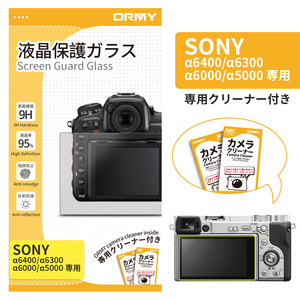 ORMY 0.3mm液晶保護ガラス Sony α6400/α6300/α6000/α5000