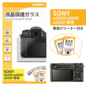 ORMY 0.3mm液晶保護ガラス Sony α6300/α6000//α5000